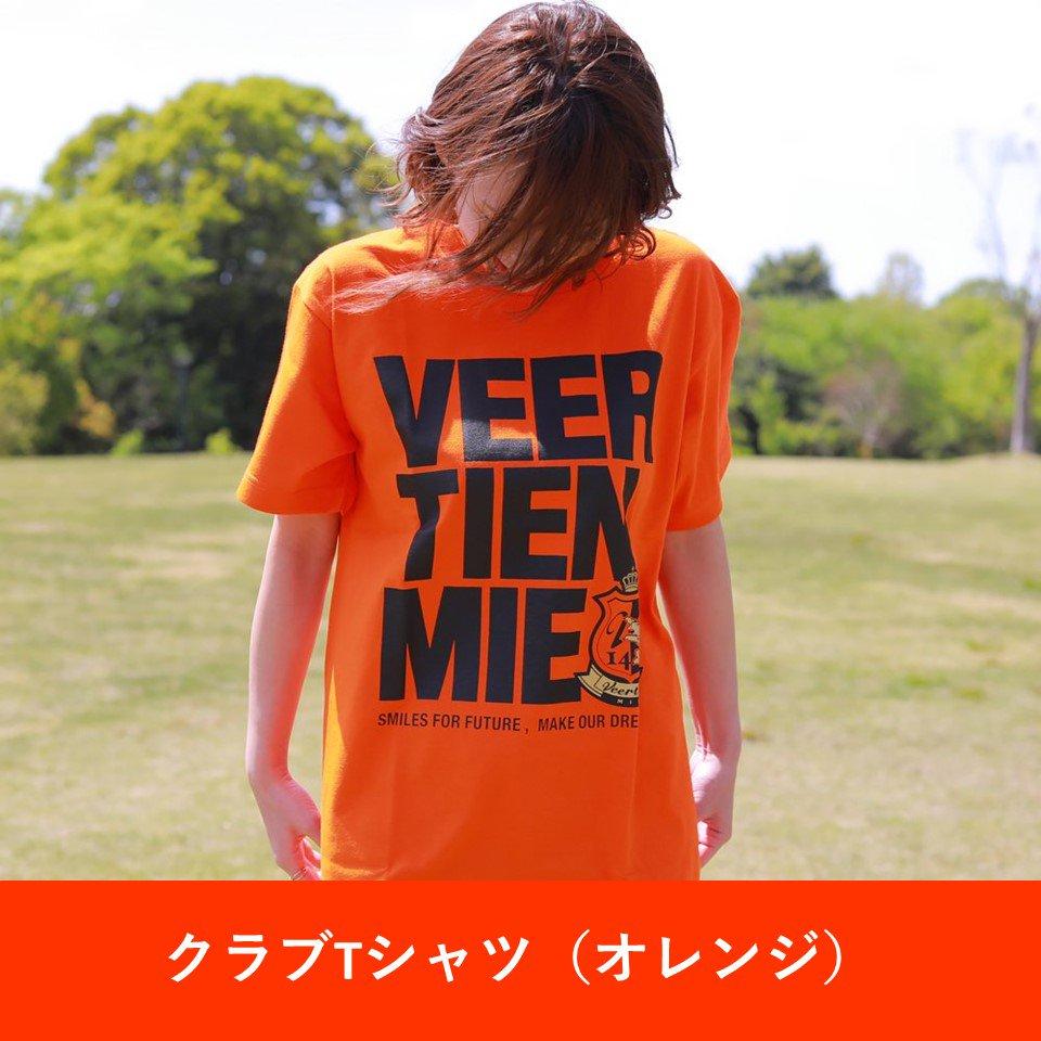 クラブTシャツ