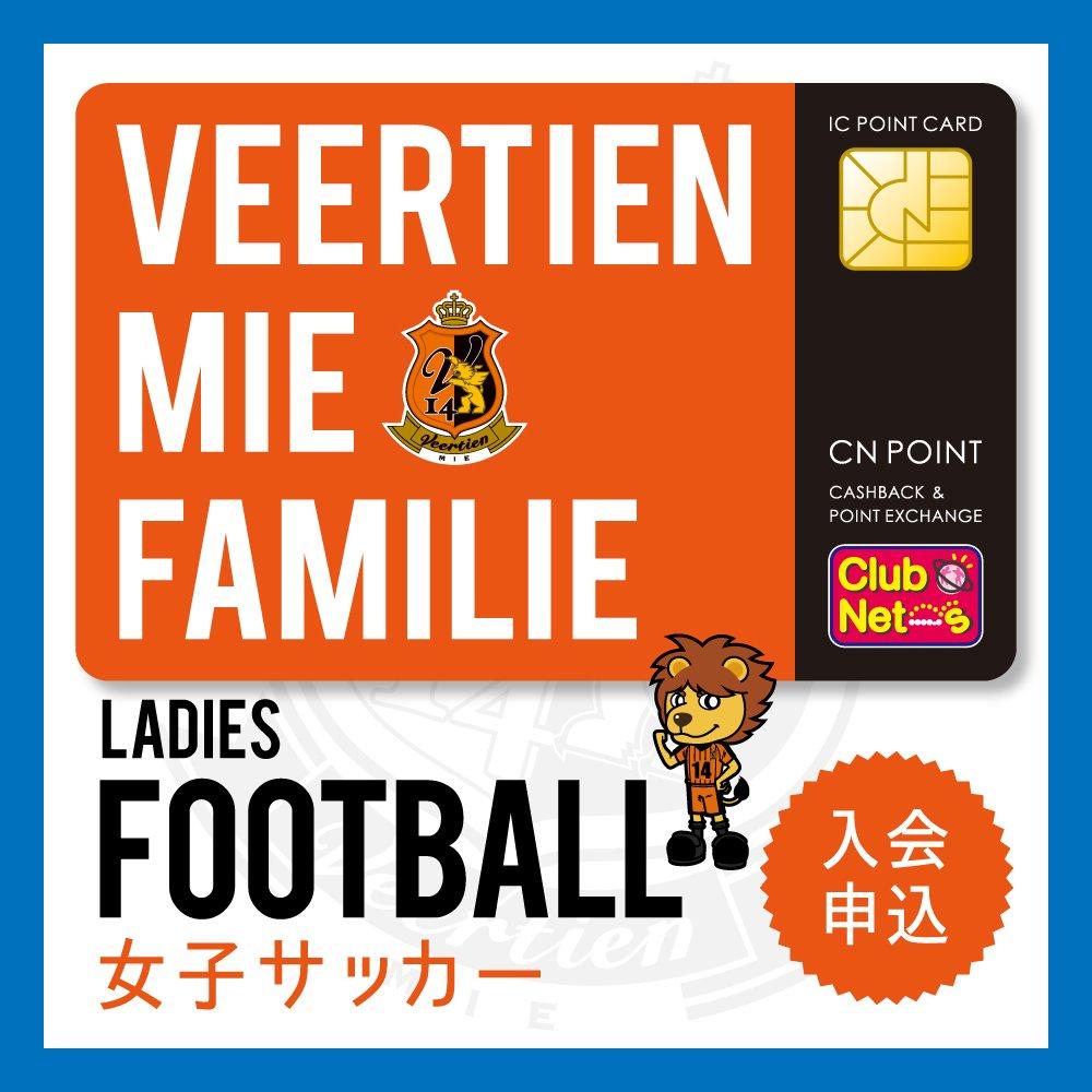 ファンクラブ <女子サッカー>