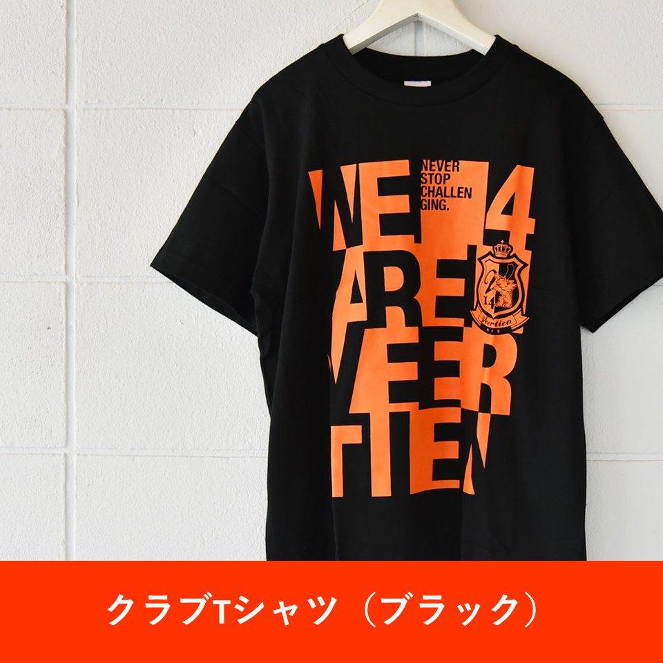 クラブTシャツ(ブラック)