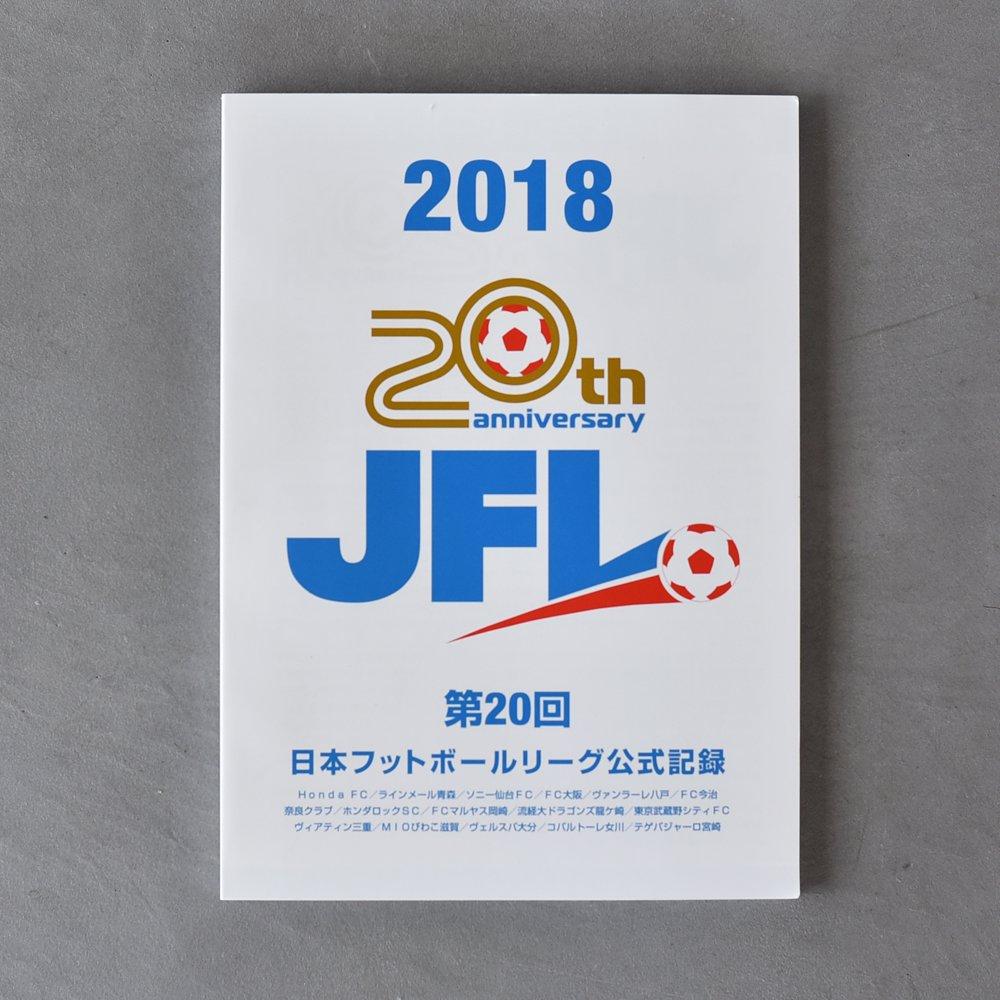 JFL公式記録