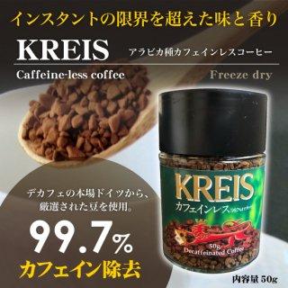 アラビカ種カフェインレスコーヒー50g インスタント[フリーズドライ] KREIS(クライス)