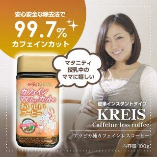 アラビカ種カフェイン99.7%カット(カフェインレス)のおいしいコーヒー100g/インスタント[フリーズドライ] KREIS(クライス)