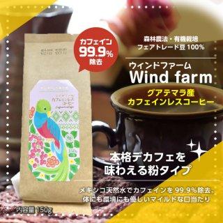 森林農法・有機栽培豆100%グアテマラ産カフェインレスコーヒー150g/レギュラー[粉] 【ウインドファーム】