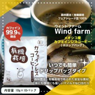 森林農法・有機栽培豆100%カフェインレスコーヒー10パック/ドリップバッグ 【ウインドファーム】
