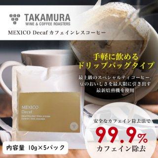 MEXICO Decaf カフェインレス スペシャルティコーヒー5パック/ドリップバッグ Takamura coffee(タカムラコーヒー)
