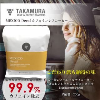 MEXICO Decaf カフェインレス スペシャルティコーヒー 200g/レギュラー[粉] Takamura coffee(タカムラコーヒー)