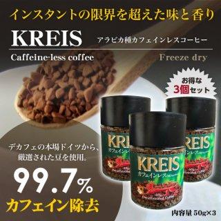 アラビカ種カフェインレスコーヒー50g×3個セット/インスタント[フリーズドライ] KREIS(クライス)