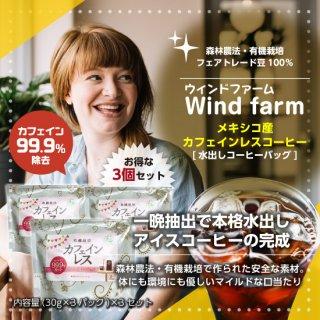 森林農法・有機栽培豆100%カフェインレスコーヒー9パック/水出しコーヒーバッグ 【ウインドファーム】
