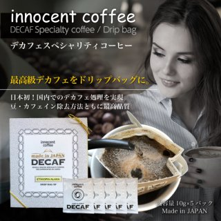 Made in JAPAN DECAF スペシャルティデカフェコーヒー5パック/ドリップバッグ innocent coffee(イノセントコーヒー)