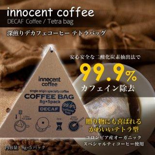 深煎りスペシャルティデカフェコーヒー5パック/テトラバッグダンク式 innocent coffee(イノセントコーヒー)