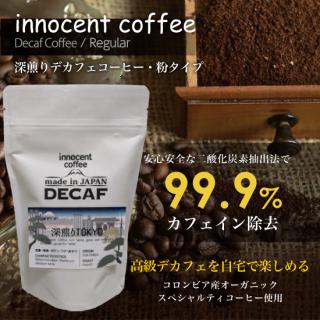 深煎りスペシャルティデカフェコーヒー/レギュラー[粉] innocent coffee(イノセントコーヒー)