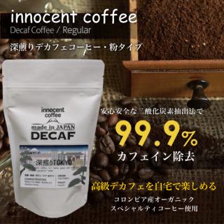 <img class='new_mark_img1' src='https://img.shop-pro.jp/img/new/icons14.gif' style='border:none;display:inline;margin:0px;padding:0px;width:auto;' />深煎りスペシャルティデカフェコーヒー/レギュラー[粉] innocent coffee(イノセントコーヒー)