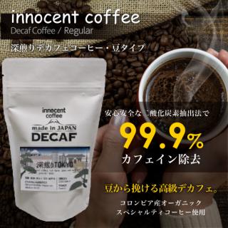 深煎りスペシャルティデカフェコーヒー/レギュラー[豆] innocent coffee(イノセントコーヒー)