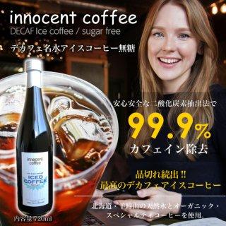 スペシャルティデカフェ名水アイスコーヒー無糖720ml/アイス innocent coffee(イノセントコーヒー)