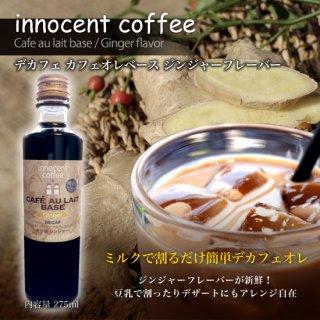 デカフェ カフェオレベースジンジャーフレーバー275ml/カフェオレベース innocent coffee(イノセントコーヒー)