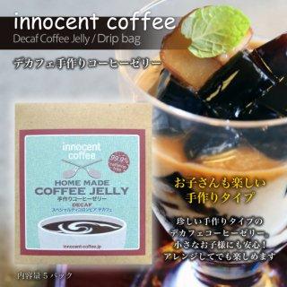 デカフェ手作りコーヒーゼリー5パック/コーヒーゼリー innocent coffee(イノセントコーヒー)