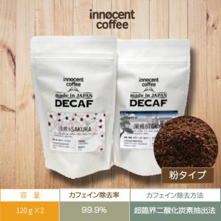 スペシャルティデカフェコーヒー2種(深煎り・浅煎り)詰め合わせギフトセット/レギュラー[粉] innocent coffee(イノセントコーヒー)