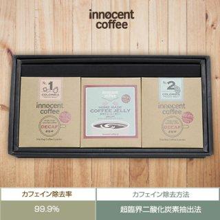 スペシャルティデカフェ3種詰め合わせギフトセット(ドリップバッグ&ゼリー)/ギフト innocent coffee(イノセントコーヒー)