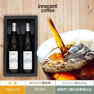スペシャルティデカフェ名水アイスコーヒー無糖ギフトBOX720ml×2本/アイス innocent coffee(イノセントコーヒー)