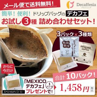 【メール便送料無料】カフェイン99.9%除去 デカフェドリップバッグお試し3種詰め合わせセット10パック/ドリップバッグ