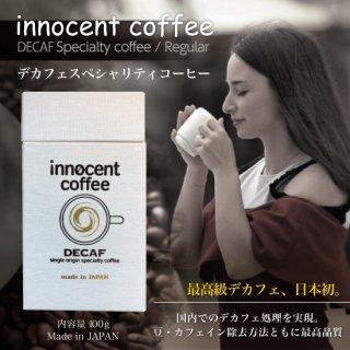 【全国送料無料】Made in JAPAN DECAF スペシャルティデカフェコーヒー100g/レギュラー[豆] innocent coffee(イノセントコーヒー)