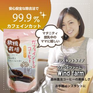 森林農法・有機栽培豆100%カフェインレスコーヒー/インスタント 【ウインドファーム】