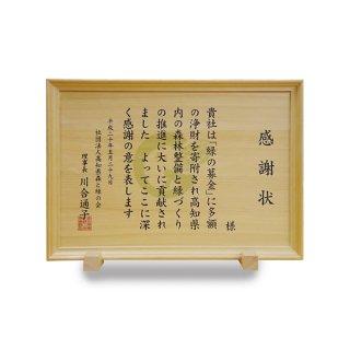 高知県産ひのきでできた<br>エコ表彰状