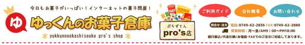 ゆっくんのお菓子倉庫 Pro's店