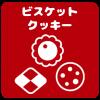 ビスケット・クッキー・焼菓子