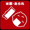 米菓・あられ・おかき