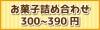 (税別)300円〜390円