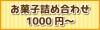 (税別)1000円〜