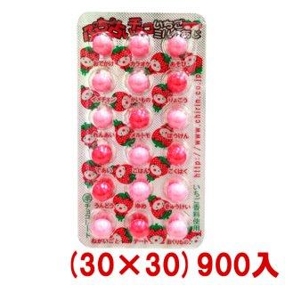 (本州一部送料無料)チーリン プチプチ占いチョコ いちごミルク味 (30×30)900入 。