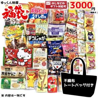 お菓子詰め合わせ ゆっくん特選シリーズ ゆっくんにおまかせ福袋 3000円 1袋。