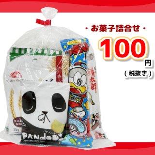 お菓子詰め合わせ 100円 ゆっくんにおまかせ駄菓子セット 1袋<br>50個まで1個口の送料でお送りできます!<br>300個以上で本州一部送料無料!。