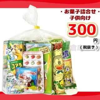 お菓子詰め合わせ 300円ゆっくんにおまかせお菓子セット 1袋<br>24個まで1個口の送料でお送りできます!<br>150個以上で本州一部送料無料! 。