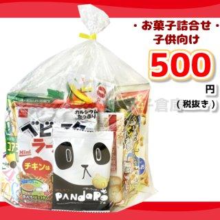 お菓子詰め合わせ 500円<br>ゆっくんにおまかせお菓子セット (子供向け) 1袋<br>16個まで1個口の送料でお送りできます!<br>100個以上で本州一部送料無料!。