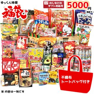 お菓子詰め合わせ ゆっくん特選シリーズ ゆっくんにおまかせ福袋 5000円 1袋。