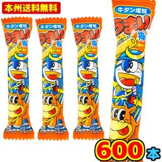 (本州一部送料無料)やおきん うまい棒 牛タン塩味 (30×20)600入 。