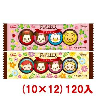 (本州一部送料無料)江崎グリコ PetitQ プティキュ (10×12)120入。