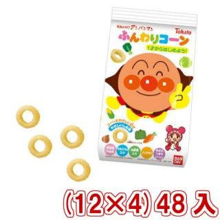 (本州一部送料無料) 東ハト バンダイ それいけアンパンマン ふんわりコーン やさしいしお味 (12×4)48入 (Y14)。