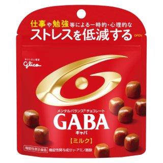 江崎グリコ メンタルバランスチョコレート GABA  ギャバ ミルクスタンドパウチ 10入 。
