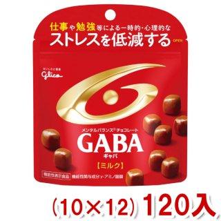 (本州一部送料無料) 江崎グリコ メンタルバランスチョコレート GABA  ギャバ ミルクスタンドパウチ (10×12)120入 。