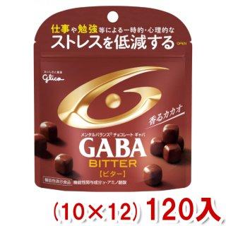 (本州一部送料無料) 江崎グリコ メンタルバランスチョコレート GABA ギャバ ビタースタンドパウチ (10×12)120入 。