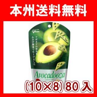 (本州一部送料無料) 江崎グリコ アボガドーザ (10×8)80入 (Y12)。