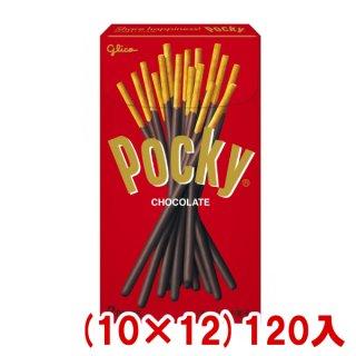 (本州一部送料無料) 江崎グリコ ポッキーチョコレート (10×12)120入 (Y12)。