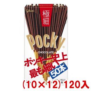 (本州一部送料無料) 江崎グリコ ポッキー極細 (10×12)120入 (Y12)。