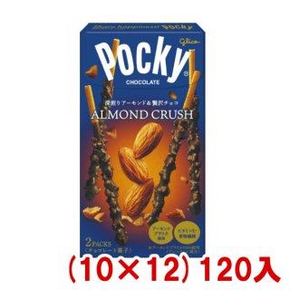 (本州一部送料無料) 江崎グリコ アーモンド クラッシュポッキー (10×12)120入 (Y12) 。