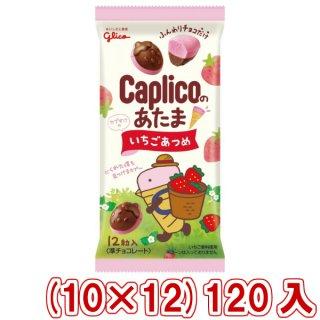 (本州一部送料無料)江崎グリコ カプリコのあたま いちごあつめ(10×12)120入 (Y12) 。