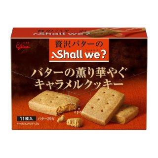 江崎グリコ シャルウィ? バターの薫り華やぐキャラメルクッキー 5入。